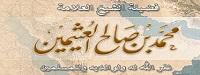 Muhammad bin Shalih Al Utsaimin