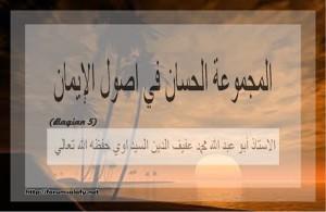 Almajmuah5a