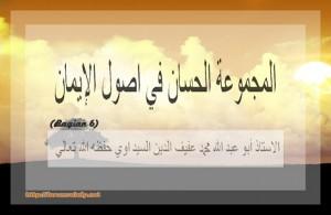 Almajmuah6a