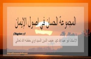 Almajmuah7a