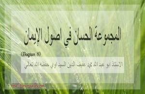 Almajmuah8a