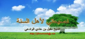 Audio: Nasihati Li Ahlissunnah ~ 1