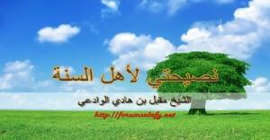 Nasihati Li Ahlissunnah1