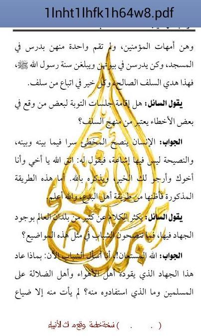 2-Fatwa Asy Syaikh Rabi' hafizhahullah