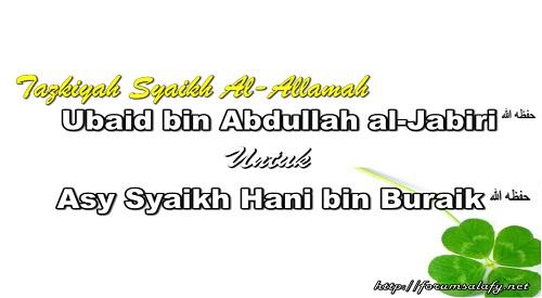 Tazkiyyah Syaikh al-'Allamah 'Ubaid bin Abdillah al-Jabiri hafizhohulloh untuk Fadhilatus Syaikh Abu Ali Hani bin Buraik hafizhohulloh