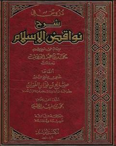 Syarah Nawaqidhul Islam